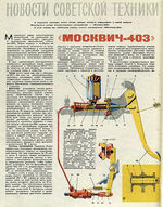 Москвич-403 ЗР 1964-04 22.JPG