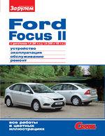 ремонт и обслуживание форд фокус 2