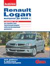 Logan 2005 00-1.jpg