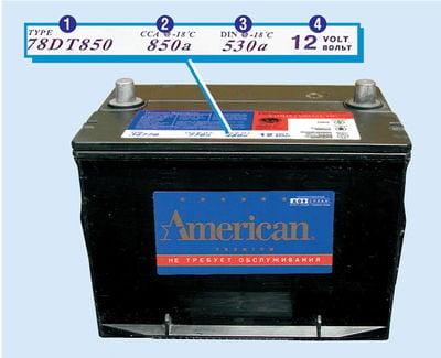 Аккумулятор фото 3.jpg